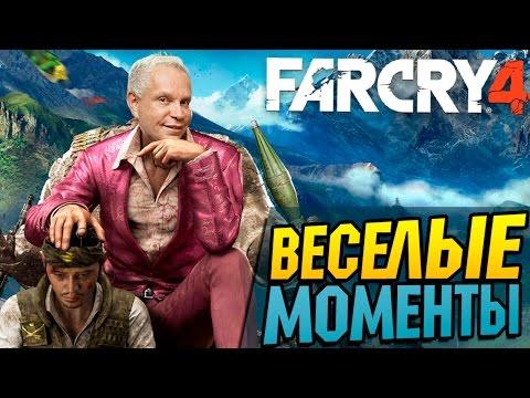 Far Cry 4 - дата выхода, системные требования, официальный