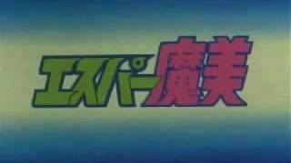 橋本潮 - 不思議Angel