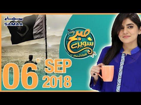 Defence Day Special | Subh Saverey Samaa Kay Saath | SAMAA TV | Sanam Baloch | 06 September 2018