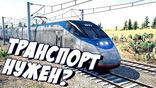 Transport Fever - ОБЗОР И ПЕРВЫЙ ВЗГЛЯД! СИМУЛЯТОР ТРАНСПОРТА!