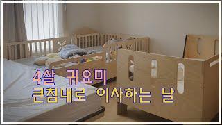 4살 귀요미 아기침대에서 어린이침대로 이사가는 날