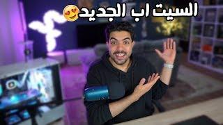 السيت اب الجديد   تحديث القناة 2020 😍😍😍