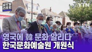 영국 사회에 韓 문화 알리다…한국문화예술원 개원식 / …