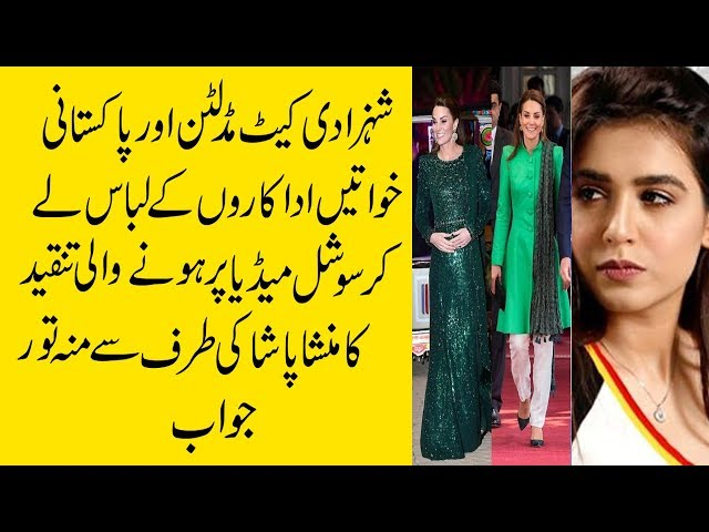 Mansha Pasha answered badly to people who compare Kate Middleton and Pakistani Actresses dresses