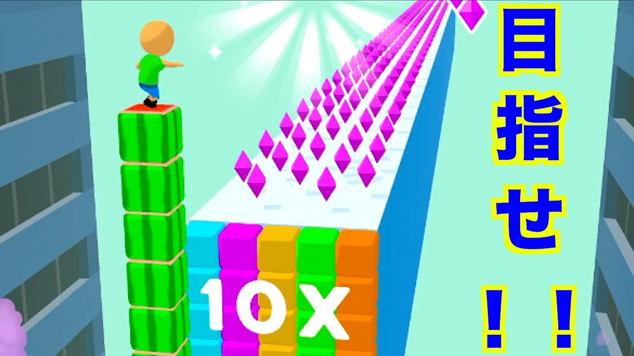 【cube surfer!】10xが気持ち良いゲーム【キューブサーファー】