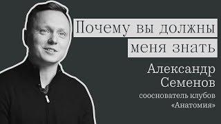 Почему вы должны меня знать: основатель фитнес-клубов «Анатомия» Александр Семенов