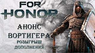 For Honor - Анонс Вортигера / Новый герой / Розыгрыш дополнения