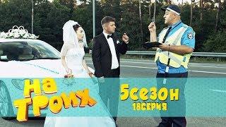 На троих 5 сезон 18 серия | Выездная церемония - Любовь есть? Трогательное видео семейные приколы