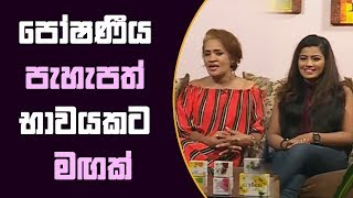 Piyum Vila   පෝෂණීය පැහැපත් භාවයකට මඟක්   18-09-2018 Thumbnail