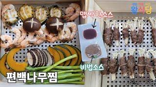 완벽한 손님초대 음식..★초간단 15분 편백찜