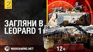 Загляни в реальный танк Leopard 1. В командирской рубке [World of Tanks]