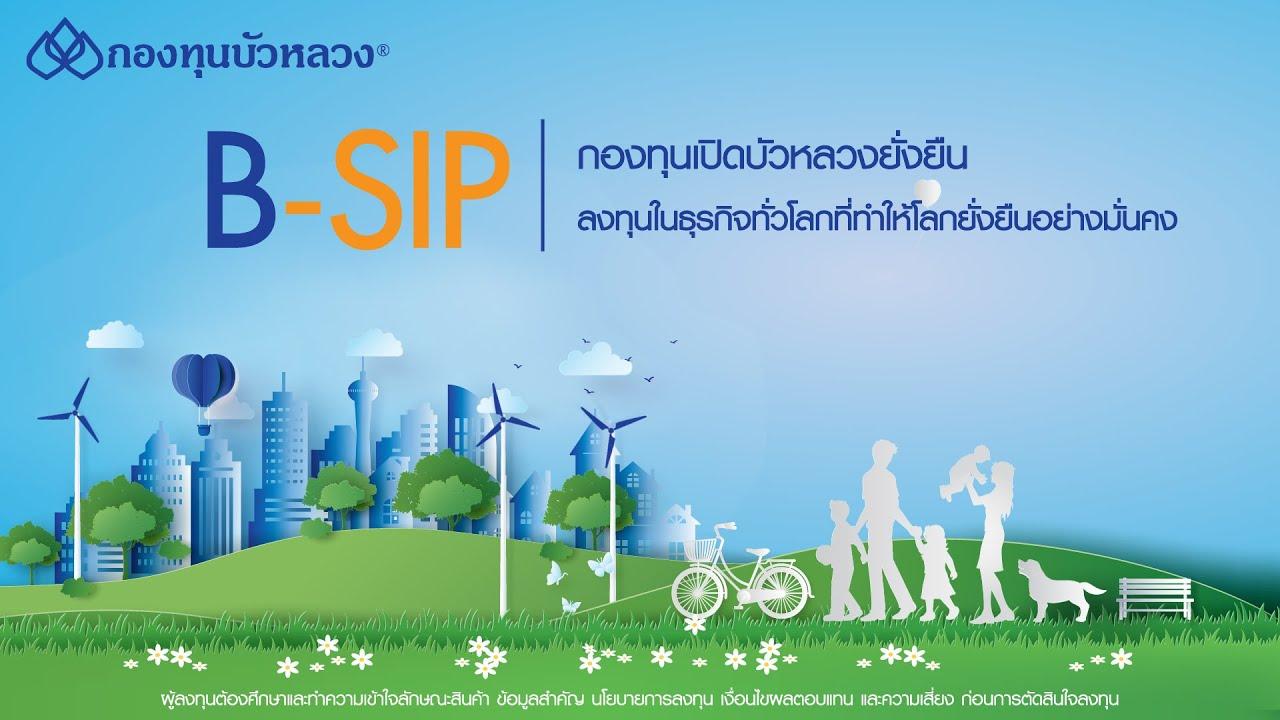 ลงทุนธุรกิจทั่วโลกที่ทำให้โลกยั่งยืนอย่างมั่นคงกับ B-SIP
