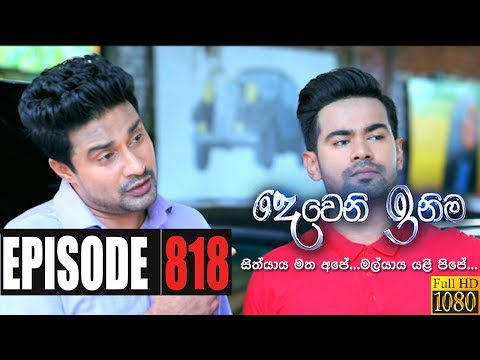 Deweni Inima | Episode 818 26th March 2020