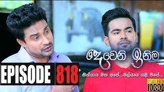 Deweni Inima | Episode 818 26th March 2020 Thumbnail