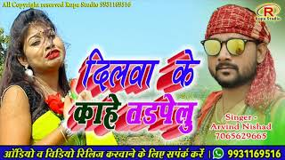 New Bhojpuri sad song🎶🎼,#Dilwa  Ke Kahe Tadpelu   2019   🎤Singer Arvind Nishad