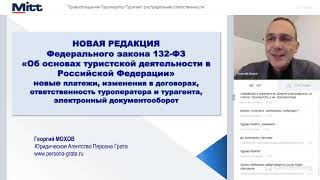 правоотношения туроператор-турагент распределение ответственности в 2019 году