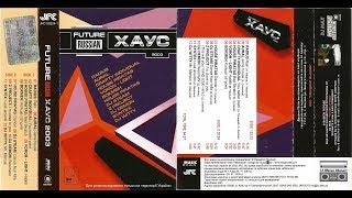 VA - Future Russian - Хаус (2003)[Cassette Reissue]