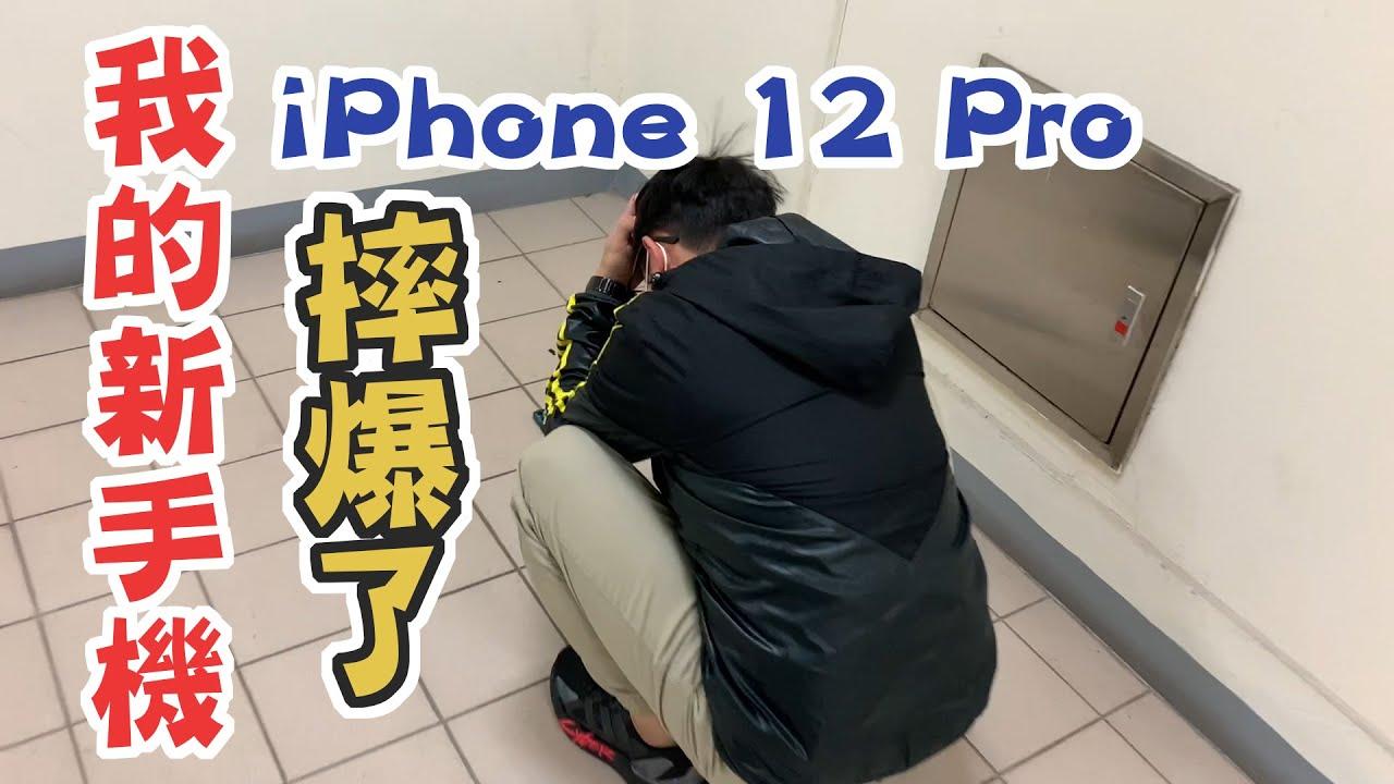 【剛買iPhone 12 Pro就摔爆?】裸機手感才會好|超瓷晶盾|4 倍耐摔|