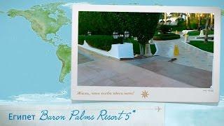 Отзыв об отеле Baron Palms Resort 5* в Египте, Шарм эль-Шейх.(Отзыв нашей туристки, с первой своей поездки заграницу, о популярном египетском отеле в Шарм-эль-Шейхе Baron..., 2015-11-15T20:21:57.000Z)