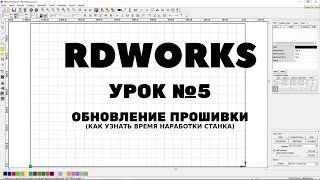RDWorks Урок 5: Как обновить прошивку RUIDA? Как узнать время наработки станка