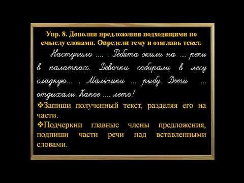 Урок русского языка  124  3 класс  Тема и основная мысль текста