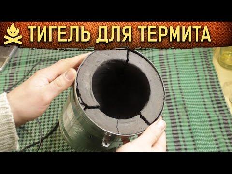 🔥 МНОГОРАЗОВЫЙ ТИГЕЛЬ ДЛЯ ТЕРМИТНЫХ СМЕСЕЙ