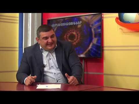 Տաշիր համայնքի ղեկավար Էդգար Արշակյանի հարցազրույց