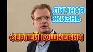 Сергей Юшкевич - биография, личная жизнь, жена, дети. Актер сериала Реализация