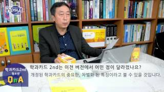 INPSYT 인터뷰 학과카드2nd의 저자 김봉환 교수 …