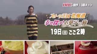【番組解説】 良質な小麦や小豆、乳製品を生産している北海道は、日本一...