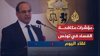 لقاء اليوم- رئيس هيئة مكافحة الفساد بتونس شوقي الطبيب