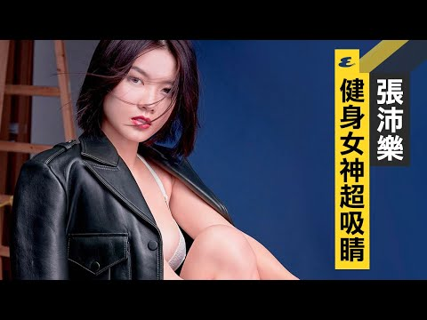 Charlotte Cheung 張沛樂 on Esquire TV