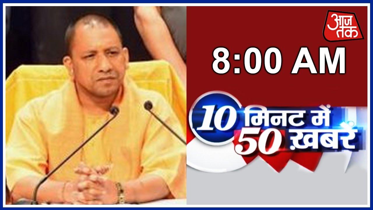 10 Minute 50 Khabrien Up Cm Yogi Adityanath S 3rd Cabinet Meeting