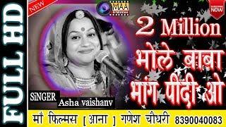 भोले बाबा भांग पीदी ओ | Asha Vaishnav | माँ फिल्मस(आना) | Sanwada R Live