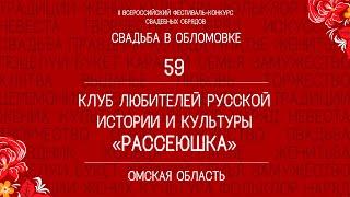 59. Клуб любителей русской истории и культуры «Рассеюшка»