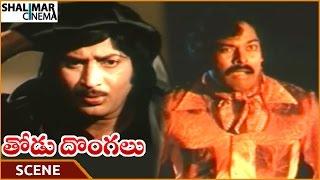Thodu Dongalu || Krishna & Chiranjeevi Try To Kill Rao Gopal & Prabhakar ||Krishna || Shalimarcinema