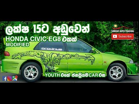 Honda Civic EG8 For Sale In Sunray Auto Trading I ලක්ෂ 15ට වඩා අඩුවෙන් Civic EG 8 එකක්