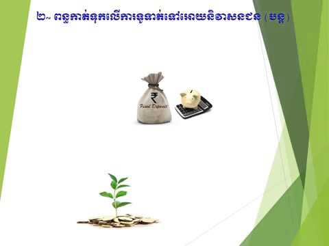 Withholding TAX   by Keo Marang   ពន្ធកាត់ទុក