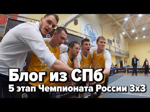 Блог из СПб / 5 этап Чемпионата России 3x3
