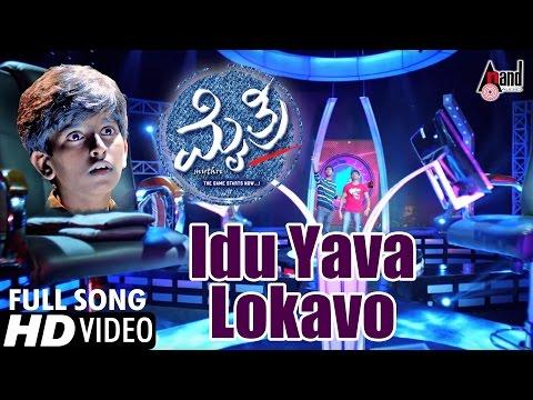 Mythri | Idu Yaava Lokavo | Kannada Hd Video Song | Puneeth Rajkumar| Mohan Laal | |ilaiyaraja