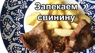 Свинина, запечённая с картошкой в духовке (быстро)