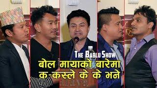The Bablu Show || बोल मायाको बारेमा क-कस्ले के भने || Bola Maya Premiere