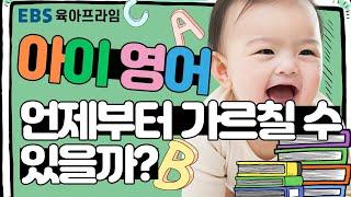 [EBS 육아프라임] 아이 영어, 언제부터 가르칠 수 …