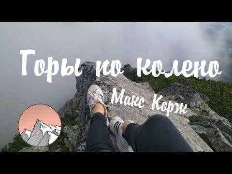 Макс Корж - горы по колено | Fan клип Slovakia | TS