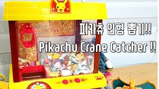 Pikachu Crane Catcher , 피카츄 인형 뽑기로 놀아 보았어요~!!