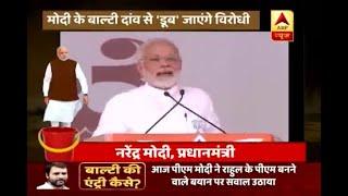 मोदी के 4 साल पर क्या है जोधपुर की जनता की राय ? देखिए ये बड़ी पड़ताल   ABP News Hindi