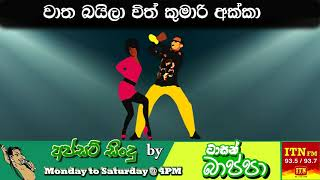 Watha Baila With Kumari Akka  - Upset Songs By Tarsan Bappa