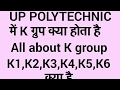 what is K group in polytechnic