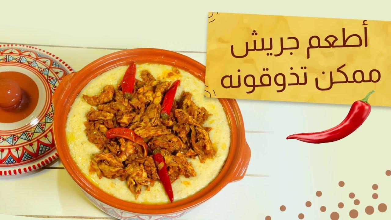 وجبات 15 ثانية جريش بالدجاج واللبن 15smeals Jareesh Crushed Wheat With Chicken And Yogurt Youtube