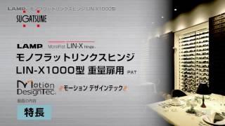 LAMP モノフラット リンクスヒンジ LIN-X1000型 [スガツネ工業]